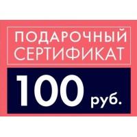 Подарочный сертификат на сумму 100 Br